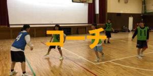 高槻のバスケットボールスクールTCBAコーチ