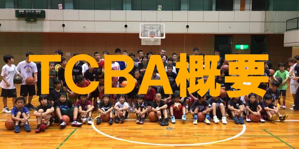 高槻のバスケットボールスクールTCBA概要
