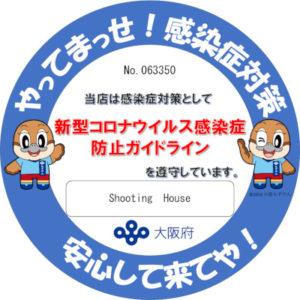 やってまっせ感染症対策安心して来てや新型コロナウイルス感染症防止ガイドラインを遵守しています大阪府