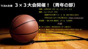 2020年10月25日TCBA主催 3×3大会