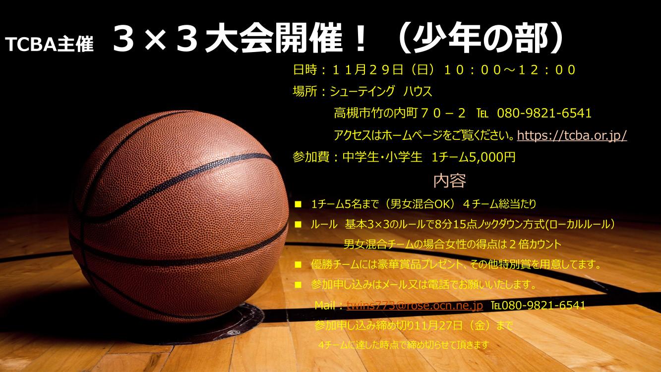 2020年11月29日TCBA主催 3×3バスケ大会@高槻シューティングハウス