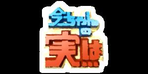 ABC朝日放送「今ちゃんの実は…」ロゴ模写