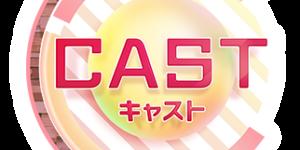 ABC朝日放送テレビ「キャスト」ロゴ